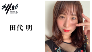 田代明(劇団4ドル50セント)公式ルーム