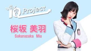 桜坂美羽(IQプロジェクト研究生)