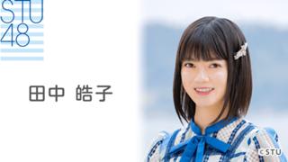 田中 皓子(STU48)