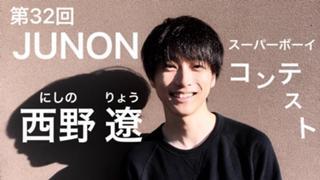 西野 遼 32nd JUNON挑戦中!