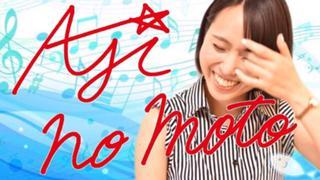鯵の素 -Aji no moto- 鯵坂万智子のるーむ