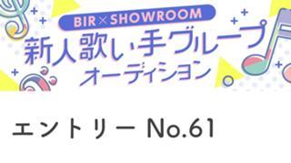 【No.61】BIR×SR新人歌い手オーディション