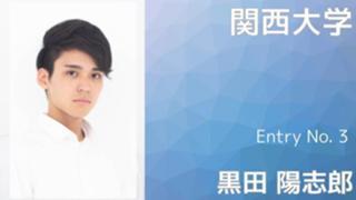 【関西大学】Entry No.3 黒田 陽志郎