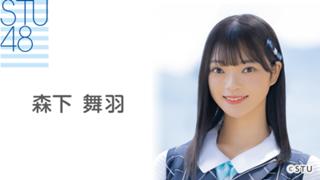 森下 舞羽(STU48)