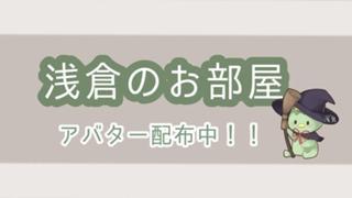 浅倉の雑談ROOM(ピューロガールズAD)