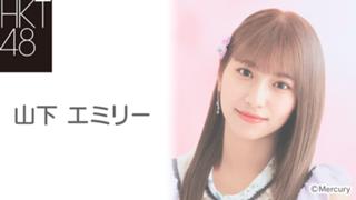 山下 エミリー(HKT48 チームTⅡ)