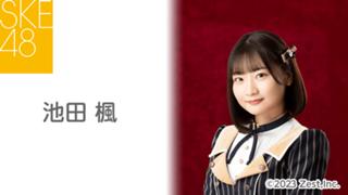 池田 楓(SKE48 チームE)