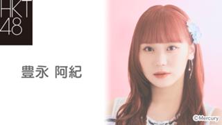 豊永 阿紀(HKT48 チームH)