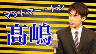 【ガチイベ中】マットマー・トン高嶋 #吉本自宅劇場