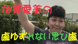 ゆずっこ芸人・加賀愛美のゆずれない思ひ