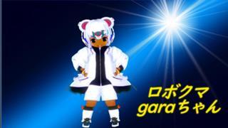 ロボクマgaraちゃん