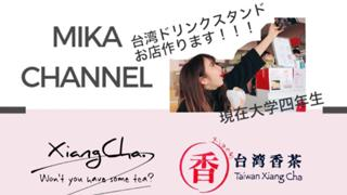 MIKA CHANNEL