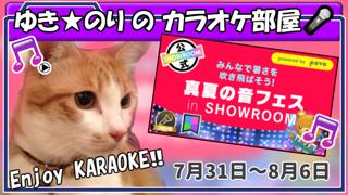 【カラオケイベ】ゆき☆のり の🎤カラオケ部屋