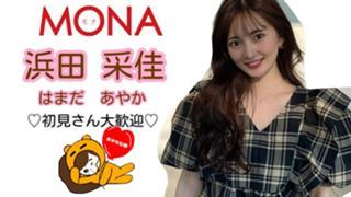 MONAランキング1位目指して♡浜田采佳★MONA7号モデル
