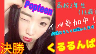 くるるんぱのくるくる♡(Popteen参加中♡)
