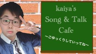 【イベ参加中】kaiya's Song &Talk Cafe