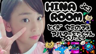 ฅ( ˙꒳˙ ฅ)HINA ROOM ฅ^.  ̫ .^ฅ