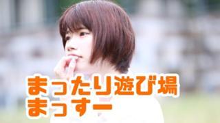 増田ゆみ@白金アイドル塾