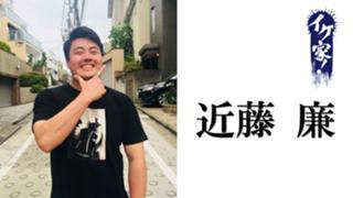 近藤廉のルーム(イケ家!)
