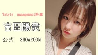 吉田陽奈 公式SHOWROOM