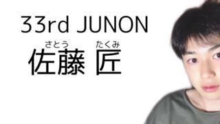 [ガチイベ]佐藤匠@33rdJUNON挑戦中!
