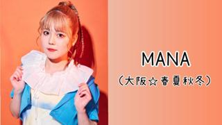 MANA(大阪☆春夏秋冬)