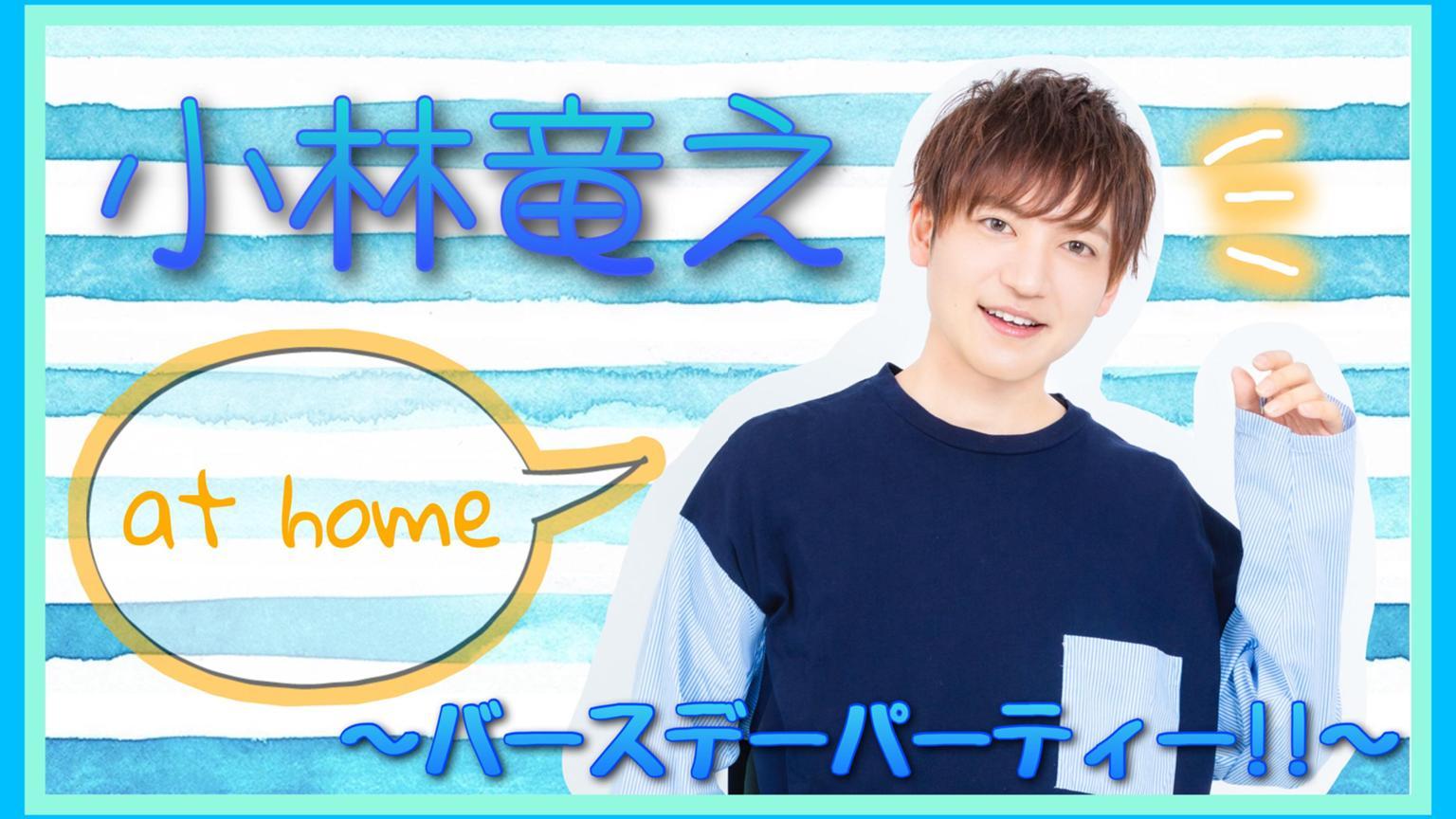 【通】小林竜之 at home ~バースデーパーティー!!~