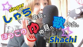 Singer Shachiの会。ほっこりゆの貝。歌の会。