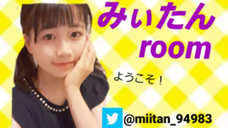 みぃたん room