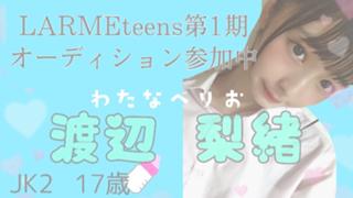 りおroom♡LARMEteensオーディション参加中