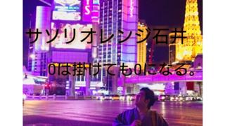 サソリオレンジ 石井 RPG