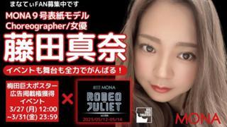 藤田真奈▶︎MONA♡9号表紙モデル