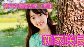 【新アバ配布中!】❀新家咲良❀ フレキャン2020