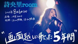 詩央里room【10/1〜ガチイベ★横浜駅MV放映権】