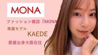 MONA専属モデル 芳谷楓🍁🐱🍊