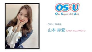OS☆U 山本紗愛 ミスFLASH2022候補生