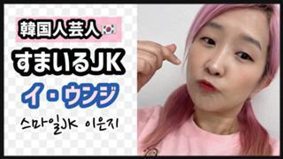 ウンちゃんねる☆은채널【すまいるJKイ・ウンジ】