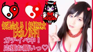 Hカップ妖怪巫女2.5次元アイドル★大和ノ鬼子