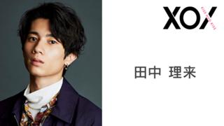 田中理来 from XOX