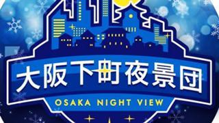 オシャベリ下町夜景団