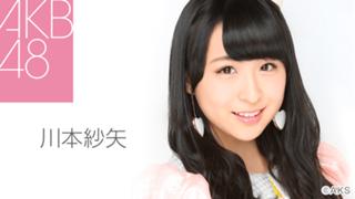 【AKB48】川本紗矢