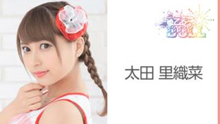 愛乙女☆DOLL「太田里織菜のお人形の星へようこそ♪」