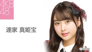 達家 真姫宝(AKB48 チーム4)