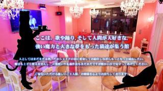 【メイド喫茶】みけねこカフェ【店内生放送】