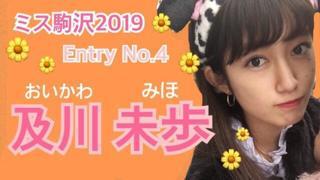 【駒澤大学】Entry No.4 及川 未歩