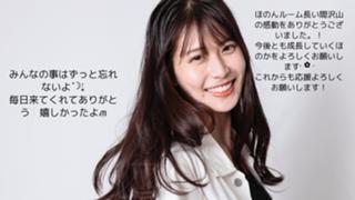 『九州モデル15歳♡』ほのんルーム ほにょ家族