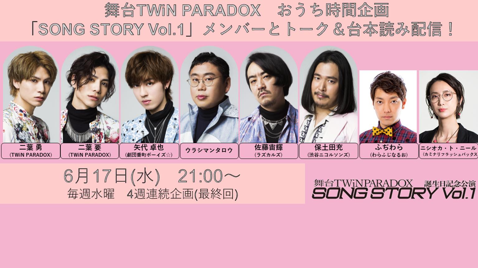 【第四回】舞台TWiN PARADOXおうち時間企画