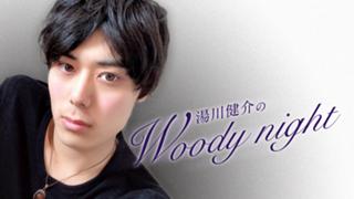 湯川健介のWoody night