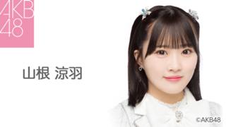 ♡山根 涼羽♡(AKB48 チームA)