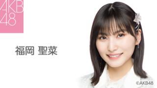 福岡 聖菜(AKB48 チームB)